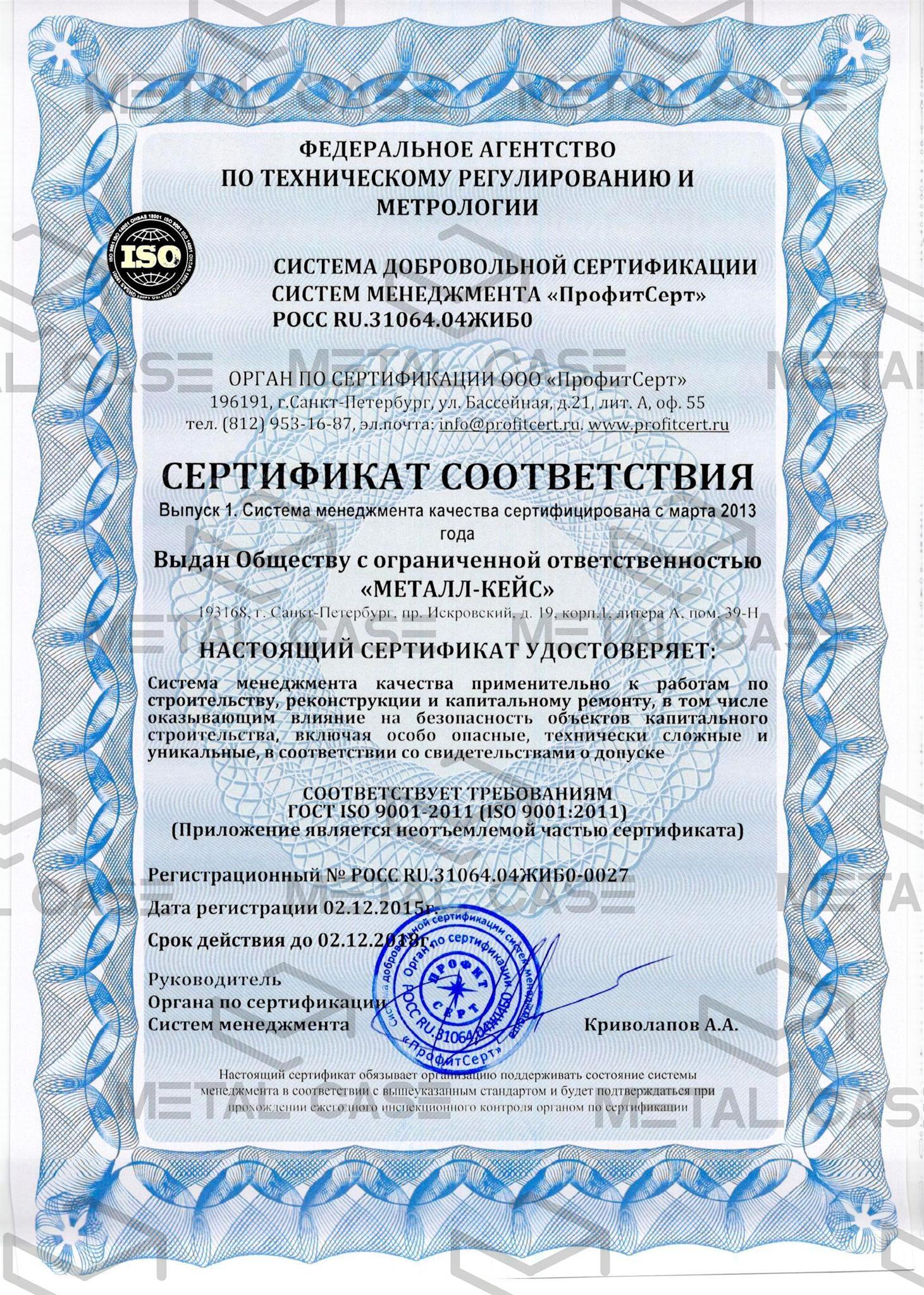 "Сертификат ИСО 9001 компании ""Металл-Кейс"""