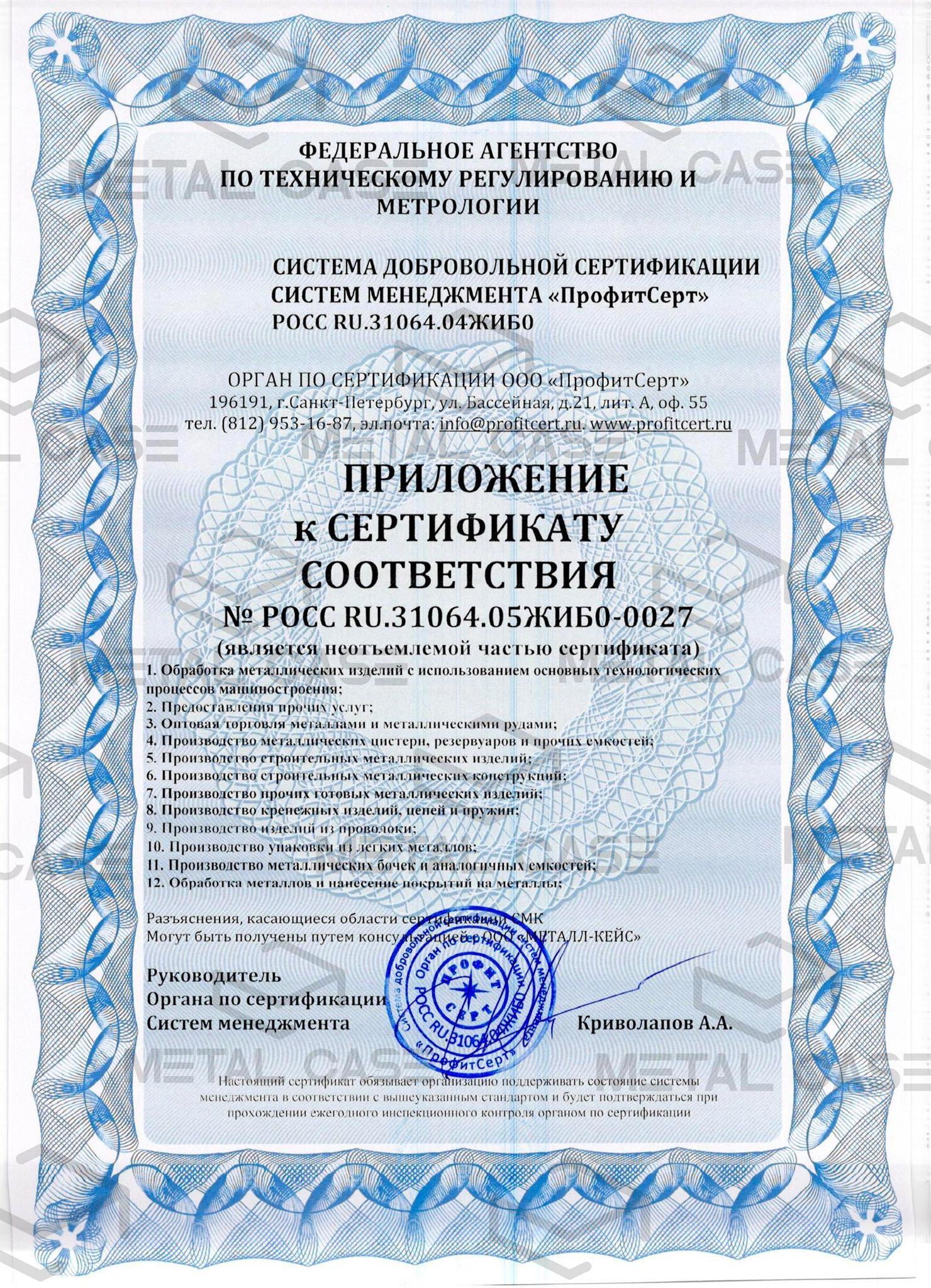 """Приложение к сертификату ИСО 9001 компании """"Металл-Кейс"""""""